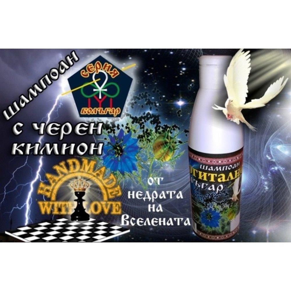КОГИТАЛНОСТ Шампоан Когиталност БОЛЪГАР с ЧЕРЕН КИМИОН, 200 мл