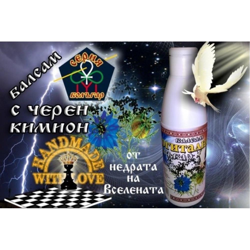 КОГИТАЛНОСТ Балсам за коса Когиталност БОЛЪГАР с ЧЕРЕН КИМИОН, 200 мл