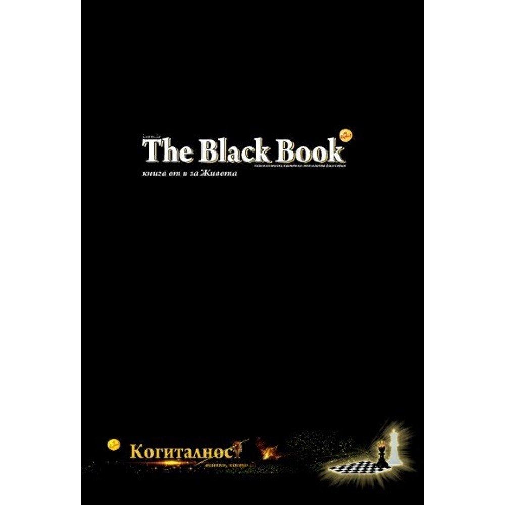 КОГИТАЛНОСТ The Black Book